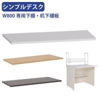 幅800mmのシンプルデスク(木製平机)に取付可能な、シンプルデスク専用の下棚・机下棚板です。  シ...