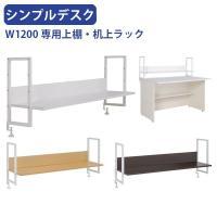 幅1200mmのシンプルデスク(木製平机)に取付可能な、シンプルデスク専用の上棚・机上ラックです。 ...