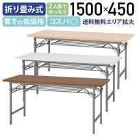法人宛限定 折りたたみテーブル W1500 D450 長机 会議テーブル 会議用テーブル 会議机 折り畳みテーブル 長テーブル