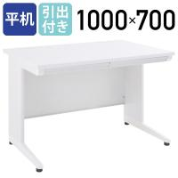 オフィスを明るく魅せる「白」の事務机。幅1000mmのコンパクトサイズのホワイト平机です。ホワイト色...