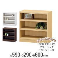 木製1列3段フリーラック TNLシリーズ W590 D290 H600 多目的収納棚 本棚 書棚 木製収納棚 ウッドシェルフ ボックス棚 代引不可 法人宛限定