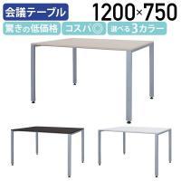 驚きの低価格帯を実現した、横幅1200×奥行き750mmの会議用テーブルです。  定番のシャープエッ...