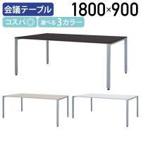 横幅1800mmの会議テーブルは、向い合って4人、あるいは6人での使用に最適なサイズです。  4人で...