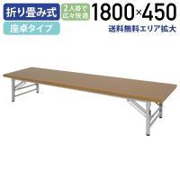 脚が短い座卓タイプの折りたたみ会議テーブルです。  和室を利用した、会議やセミナーではお馴染みの商品...