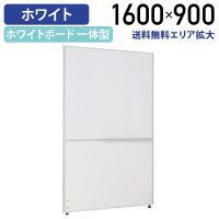 法人宛限定 ホワイトボードパーテーション H1600×W900 パーティション 間仕切り 白板パネル 衝立 オフィス(269506)