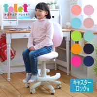 学習チェア 学習椅子 トレット【1年保証付き】■関家具