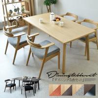 ダイニングテーブル 北欧風のテイストでおしゃれなダイニングセットです。  ■材質 ■テーブル:天板/...
