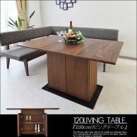●テーブル ・ウォールナット突き板・MDF/ウレタン塗装  ■テーブル ・幅120 奥行80 高66...