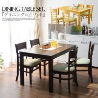 大人気!!送料無料の木製ダイニングテーブルセット4人用。  ※テーブル+椅子4脚のダイニング5点セッ...