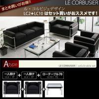 セット内容 ソファー/ル・コルビジェLC2(1P)×2脚 テーブル/ル・コルビジェLC10(70cm...