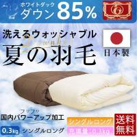 日本製 ダウンケット(充填量:0.3kg) 当店一番のウレスジ商品です。   【関連ワード】日本製 ...