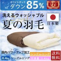 日本製 ダウンケット(充填量:0.4kg) 当店一番のウレスジ商品です。   【関連ワード】日本製 ...