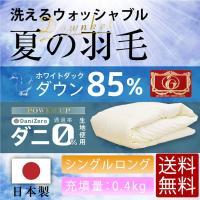 日本製 ダニゼロ ダウンケット(充填量:0.4kg) 当店一番のウレスジ商品です。   【関連ワード...