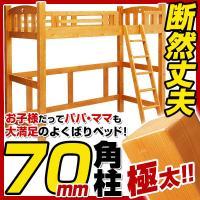 【商品仕様】  ■サイズ 幅102cm 奥行212cm 高さ185cm  ■材質 パイン材  ■配送...