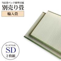 送料無料 別売り畳 セミダブルサイズ 畳ベッド用 輸入畳 2枚組