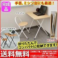 【全品送料無料♪】  ■特徴、機能 折りたたみ式(折り畳み式)、シンプルデスク、シンプルチェア、椅子...