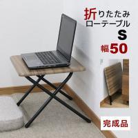 【全品送料無料♪】  折りたたみテーブルロータイプ(小)は、届いたらすぐに使える完成品の折りたたみテ...
