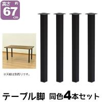 【全品送料無料♪】  ■商品について一言説明 テーブルキッツ用 テーブル 脚のみ 67cmは、4本セ...