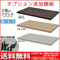 【全品送料無料♪】  ■商品説明 ・こちらは木製棚板のスチールラック専用の追加棚板になります。 【サ...