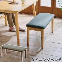 家具セレクトショップ ゲキカグはお得なセールも盛りだくさん♪  シンプルなデザインのダイニングベンチ...