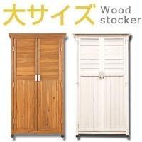 家具セレクトショップ ゲキカグはお得なセールも盛りだくさん♪  屋外でも使用可能な大容量の天然木製物...