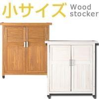 家具セレクトショップ ゲキカグはお得なセールも盛りだくさん♪  屋外でも使用可能な天然木製物置き小型...