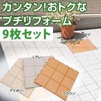 家具セレクトショップ ゲキカグはお得なセールも盛りだくさん♪  インテリアタイル パズル 9枚セット...