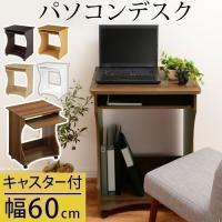 家具セレクトショップ ゲキカグはお得なセールも盛りだくさん♪  PC本体などの収納スペースはデスク下...