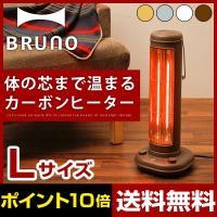 家具セレクトショップ ゲキカグはお得なセールも盛りだくさん♪  熱効率が高くすぐに温まるカーボンを採...