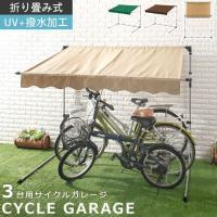 家具セレクトショップ ゲキカグはお得なセールも盛りだくさん♪  自転車置き場に設置!雨や日差しから自...