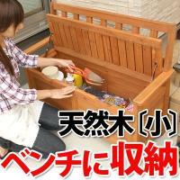 家具セレクトショップ ゲキカグはお得なセールも盛りだくさん♪  天然木製のおしゃれなガーデンベンチで...