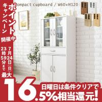 食器棚 キャビネット ロータイプ 幅60×高120×奥30cm おしゃれ 小さめ 木製 食器 収納 棚 キッチン 北欧