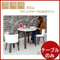 ダイニングテーブル カフェテーブル 丸テーブル コンパクト 一人暮らし 2人用 幅80cm ホワイト...