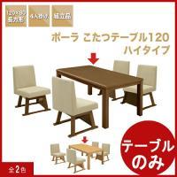 ダイニングこたつテーブル こたつダイニングテーブル ハイタイプ 長方形 120 無印 イオン アウト...