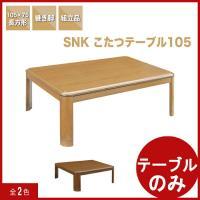 こたつテーブル ローテーブル 長方形 105 ニトリ ikea ナフコ 無印良品 イオン アウトレッ...