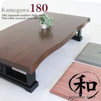 座卓 ちゃぶ台 ロー テーブル 和風 和 和モダン 《送料無料》kamogawa180 材料/オーク...