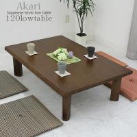座卓 120 テーブル ちゃぶ台 折り畳み 折りたたみ 和風 家具  シンプルな和風テイストな折りた...