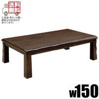 ◆商品スペック材料:天板表面:タモ天然木化粧繊維板(PU塗装)サイズ:コタツカルドIV150BR/N...