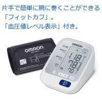 片手で簡単に腕に巻くことができる「フィットカフ」。 「血圧値レベル表示」付き。  ※詳しくはメーカー...