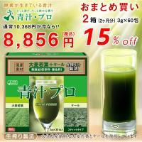 送料無料 青汁・プロ 2箱(約2ヶ月分) 非加熱 生搾り 国産 大麦若葉 ケール 食物繊維 ビタミン 酵素 ダイエット 美容