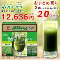 送料無料 青汁・プロ 3箱(約3ヶ月分) 非加熱 生搾り 国産 大麦若葉 ケール 食物繊維 ビタミン 酵素 ダイエット 美容