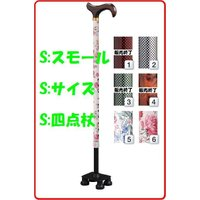 ◆テレビショッピングで大人気のコンパクトな四点杖。 ◆10段階の調整ができるので、幅広い身長に対応。...