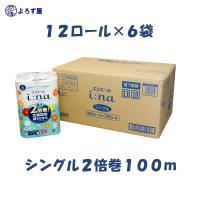 トイレットペーパー  2倍巻き 100m シングル 12ロール×6袋 大王製紙 エリエール イーナ トイレットティッシュー  ケース販売
