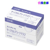 サージカルプリーツマスク 小さめサイズ 白 50枚/日本製/米国規格ASTM-F2100-19レベル2に適合/ユニ・チャーム/4903111575183/57518