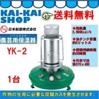 ◆農芸用保温器YK-2型はハウス栽培用の保温器です。 ◆ハウス内の温度および空気の均一化! ◆強力な...