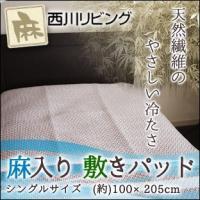 【商 品 仕 様】  ■サイズ:シングルサイズ(約)100×205cm <br><...