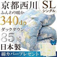 寝具の日本老舗メーカーの羽毛布団です。 羽根布団じゃないですよ。羽毛布団でこの価格です! 枚数限定で...