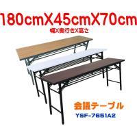 スタンダードタイプのミーティングテーブル。  使わない時に重ねて置けるので収納には便利! ※※※商品...