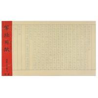 写経セットにセットされている写経用紙です。  写経セットが全種類30%OFFなので、別売りの写経用紙...