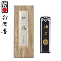 伝統工芸士・伊藤亀堂氏制作  一般漢字用に比べ微粒子で艶があります。濃墨専用で主に写経、細字用に適し...